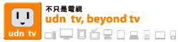 【認識udn tv】