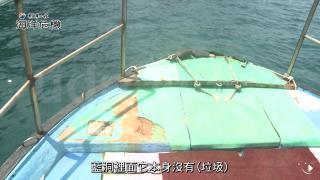 《願景-海洋危機》保麗龍襲澎湖 西吉嶼藍洞變色