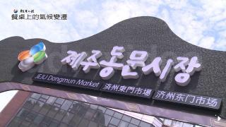 《餐桌危機》南韓打造智慧農場 暖化中找契機