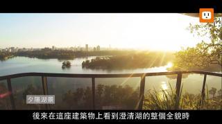 情境影音 / 「景中泱」 收藏澄清湖景最後機會