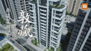 情境影音 / 70年建築經典品牌再推案 葉財記「敦藏」敦南豪宅建築經驗移植A3站
