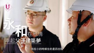 優質系 / 父子聯手 漢皇打造建築盛世