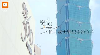 新聞影音 / 信義中軸松壽路之首 「ONE 360昇陽國際」