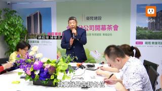 新聞影音 / 獨創「購屋一條龍」服務 「鉅陞建設」揮軍中台灣 將建築業提升為服務業!