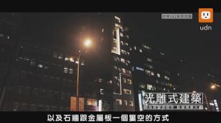 城市建築美學 / 忠孝東路華山藝文特區 最美的光點建築