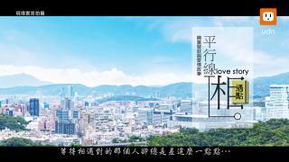 情境影音 / 「興富發莊園」南港車站8分鐘,中研院雙語學區