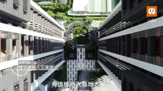 城市建築美學 / 長虹陶都 移植台北豪宅DNA