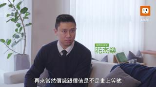 情境影音 / 國泰田 網友狂推高坪效好格局