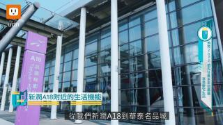 新聞影音 / 桃園高鐵地段「新潤A18」稀有套房轟動搶市