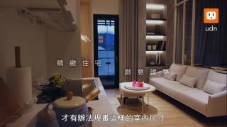 情境影音 / 敦南PLUS∣樓高3米6 會長大的房子 遠企七分鐘·空中villa |25-31坪2-3房