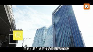 新聞影音 / 南軟核心 千億建設 0自備升級百坪豪宅