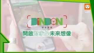 新聞影音 / 信義房屋 領先業界推出「DiNDON智能賞屋」
