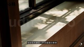 房產城市建築美學 / 文心建設╳葉曉甄 念念不忘,堆砌家的溫度