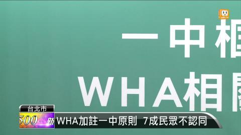 中國國台辦:兩岸溝通延續前提是「九二共識」