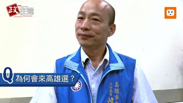 快問快答/「禿子賣菜的」 韓國瑜最愛的稱號?