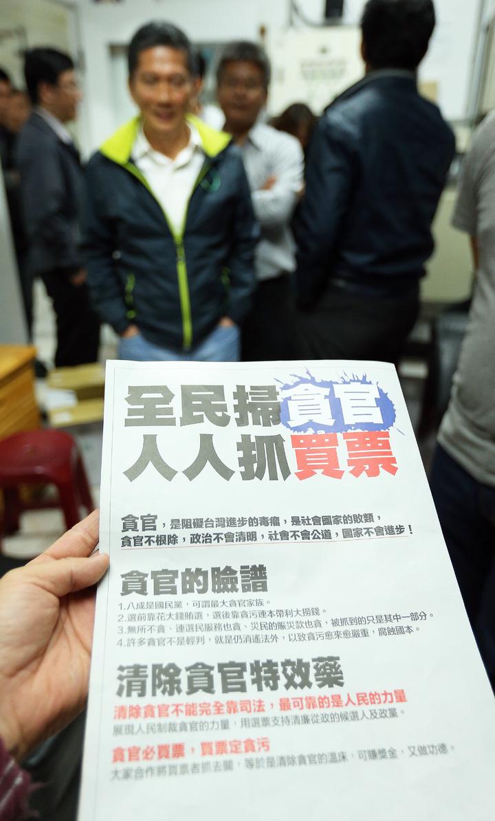 高雄市立委選舉藍綠選情白熱化,國民黨的鍾易仲陣營指責對手發的這份文宣是黑函,雙方衝突鬧進警局。記者劉學聖/攝影