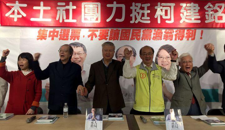 台灣本土社團力挺柯建銘,呼籲大家集中選票。記者李青霖/攝影