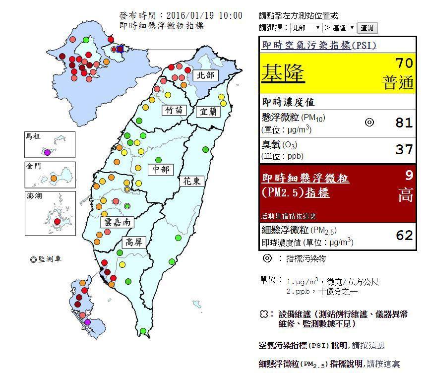 圖/截自環保署空氣品質監測網