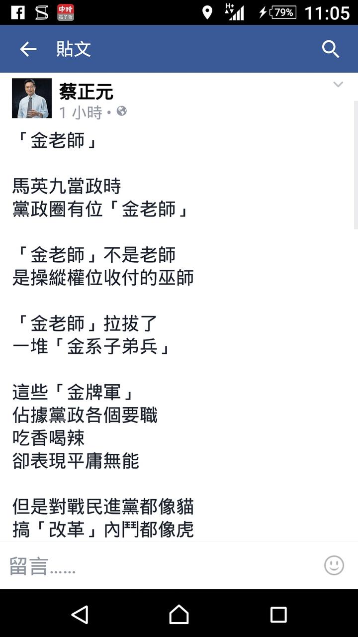 蔡正元批國民黨內「金牌軍」吃香喝辣、平庸無能