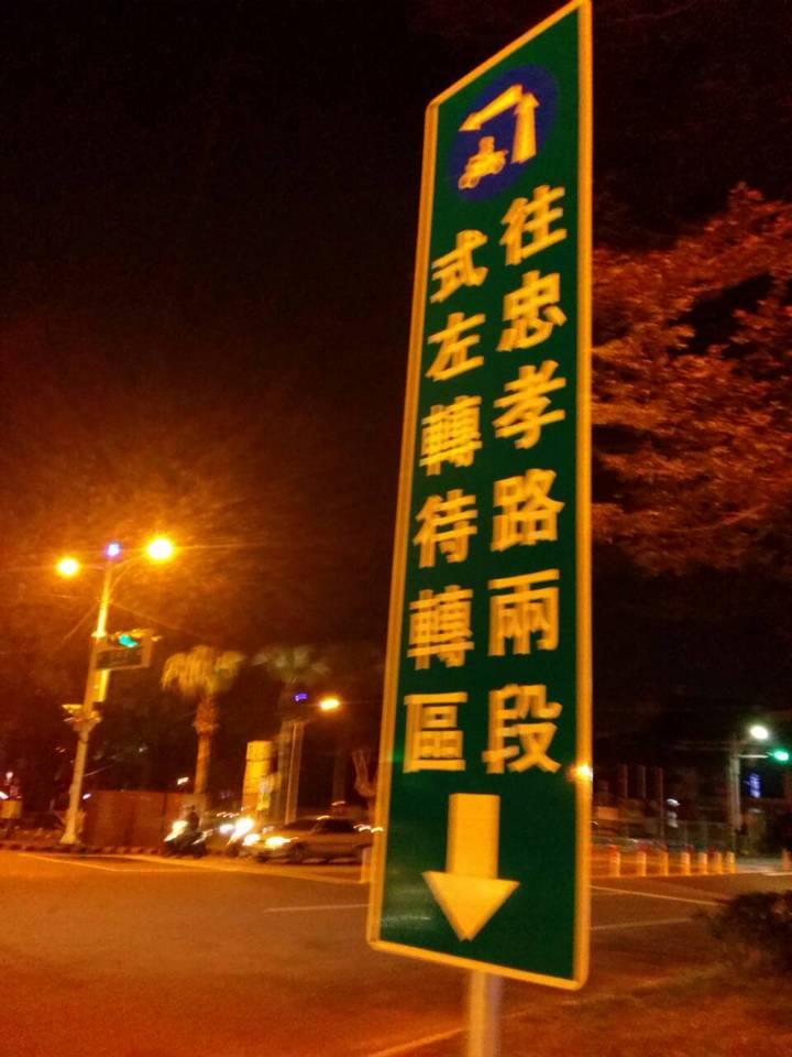 嘉市府指出有設立指示牌,會再多設4個。圖/嘉義市府提供