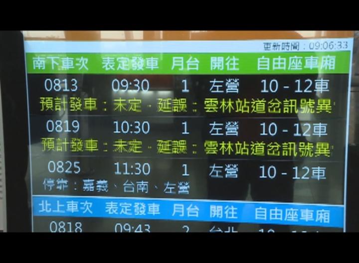 高鐵雲林站北端正線道岔今天發生訊號異常,耽擱旅客行程。記者姜宜菁/攝影