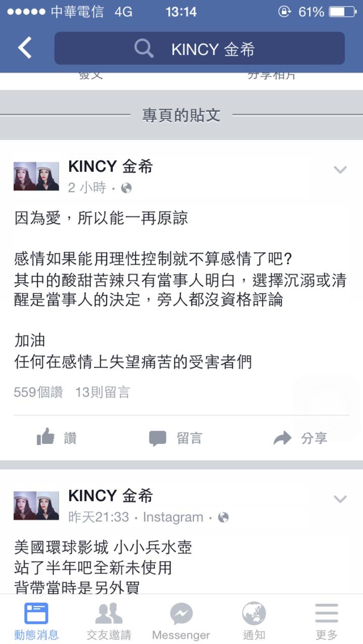 嘎嘎的王姓前女友在臉書發文,被認為是聲援陳艾琳。圖/摘自臉書
