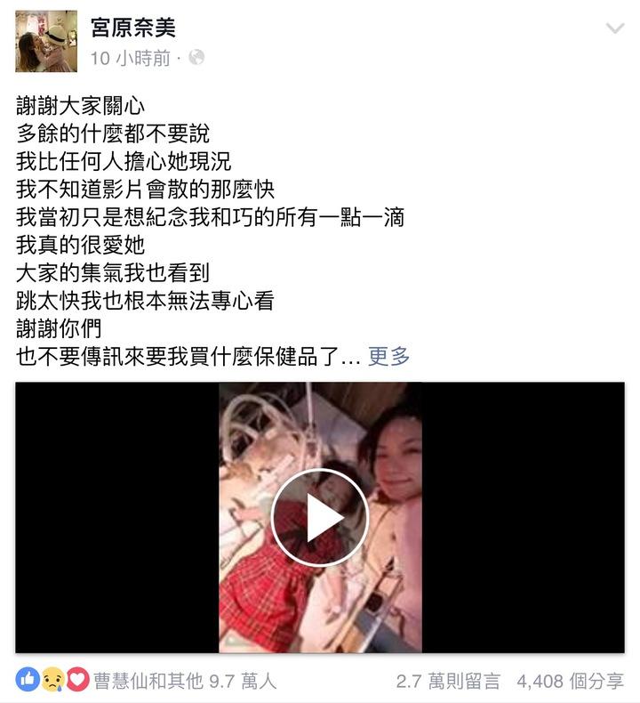 女童母親在臉書貼影片,引發網友關注。摘自「宮原奈美」臉書
