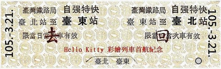 Hello Kitty彩繪列車首航紀念票亮相,重現台鐵久違的去回票,台鐵也設計精美票夾。圖/台鐵提供
