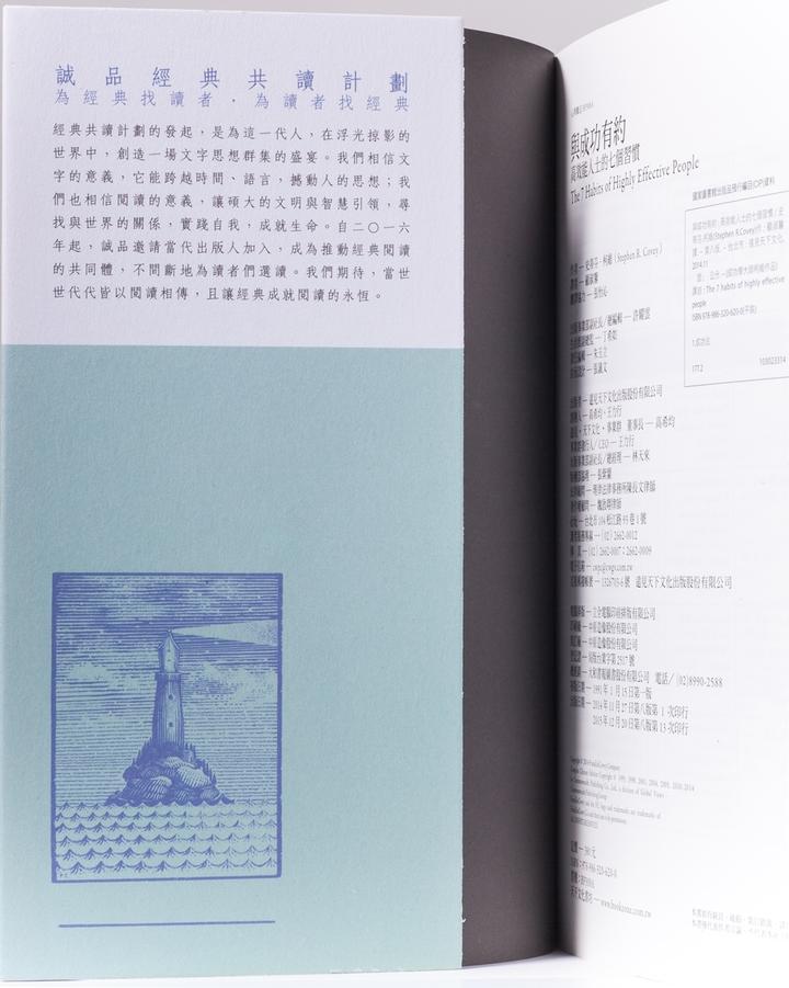 誠品經典共讀計畫邀請義大利波隆那國際插畫大獎得主鄒駿昇為經典書籍設計書衣。誠品/提供