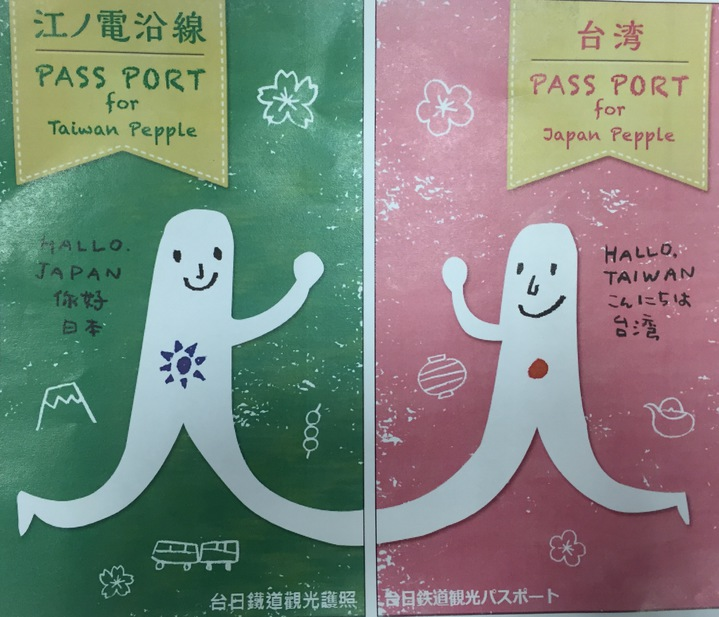 台鐵預計5月推出台日鐵道觀光護照台鐵。記者侯俐安/攝影