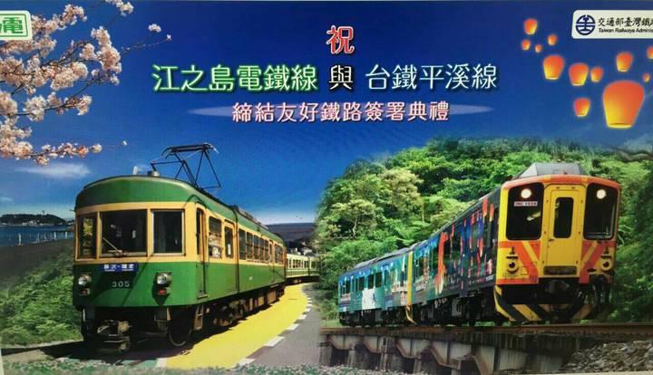 台鐵平溪線與江之島電鐵締結友好鐵路協定。台鐵局提供