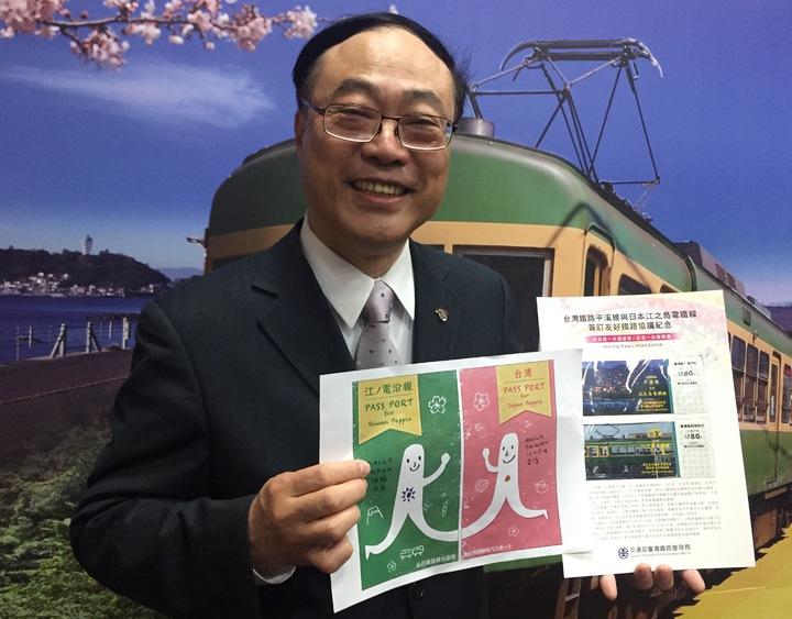 台鐵局長周永暉今天江之電簽訂友好協定,也預計5月會推出台日鐵道觀光護照,並推出紀念版一日券。記者侯俐安/攝影