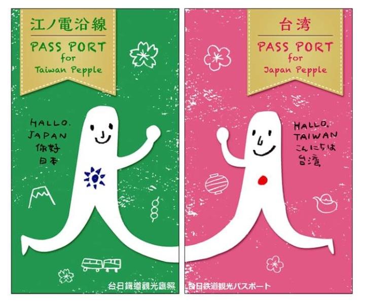 台鐵今天與日本江之電締結友好,但發行的護照英文卻有錯。圖/台鐵提供