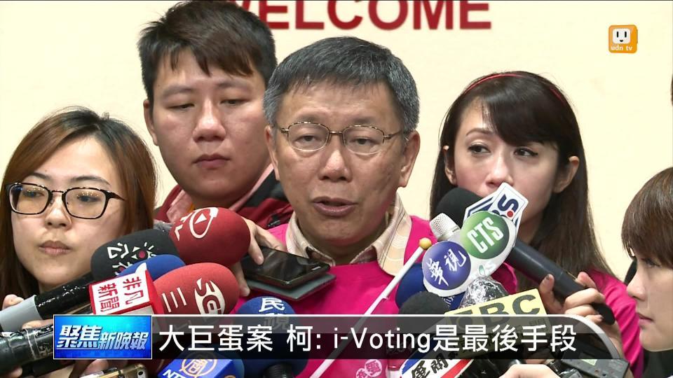 「i-voting」的圖片搜尋結果
