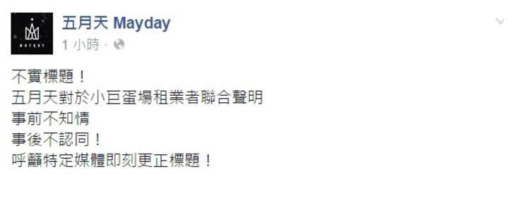 五月天官方臉書怒指被媒體扭曲事實。圖/摘自臉書