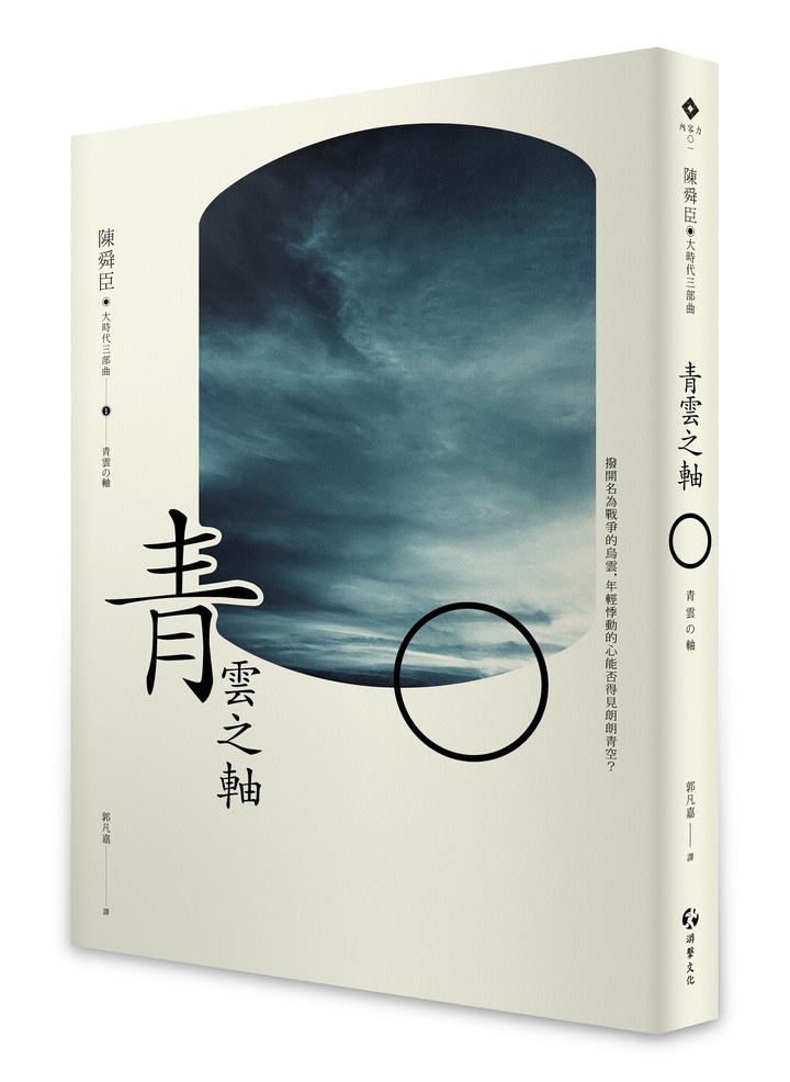 台裔日本作家陳舜臣幼年至青年的自傳體小說《青雲之軸》,是內容力與游擊文化合作陳舜臣三部曲的第一本書。圖/游擊文化提供
