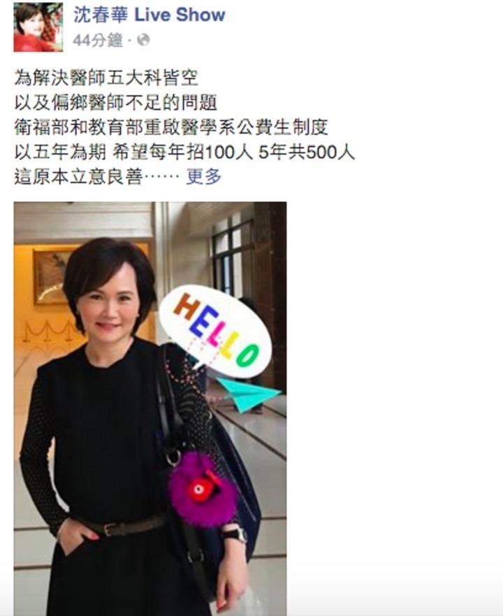 沈春華今天在臉書為醫療公費生抱屈。圖/擷取自沈春華臉書