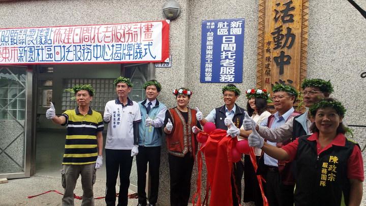 台東市第1間每日開放的老人日托服務中心今天揭牌成立,也是縣內社區關懷據點布建該服務的第4處。記者李蕙君/攝影