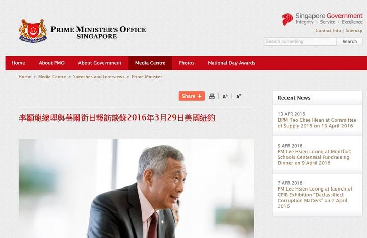 新加坡總理李顯龍昨日在其個人臉書,以及新加坡總理辦公室的網站,都公布了先前3月29日接受美國華爾街日報專訪的全文,文中也談到他對TPP、南海局勢和東南亞各國合作的看法。圖片擷取自新加坡總理府官網