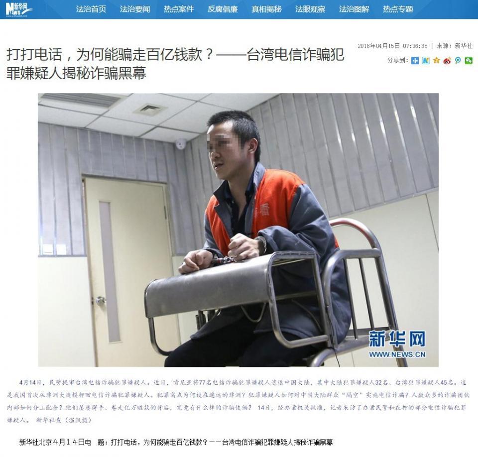 圖/截自新華網