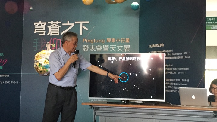 葉永烜教授說明小行星命名過程。記者翁禎霞/攝影