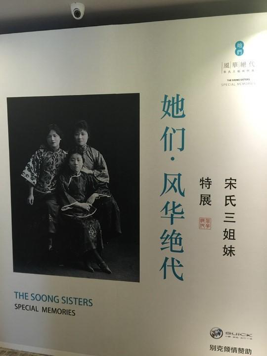 《她們˙風華絕代-宋氏三姊妹特展》,號稱是全球第一個宋家三姊妹生平特展、也是民國三十八年兩岸分治後,首個宋家三姊妹第一次集體「相聚」的文物展。記者杜宗熹╱攝影