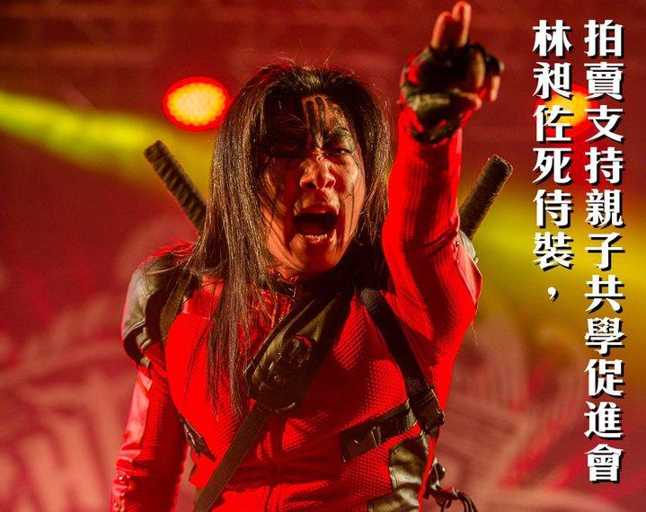 時代力量立委林昶佐為支持「台灣親子共學教育促進會」,將拍賣自己3月底參與閃靈樂團演出在「大港開唱」演唱會所穿的「死侍裝」。圖/取自林昶佐臉書