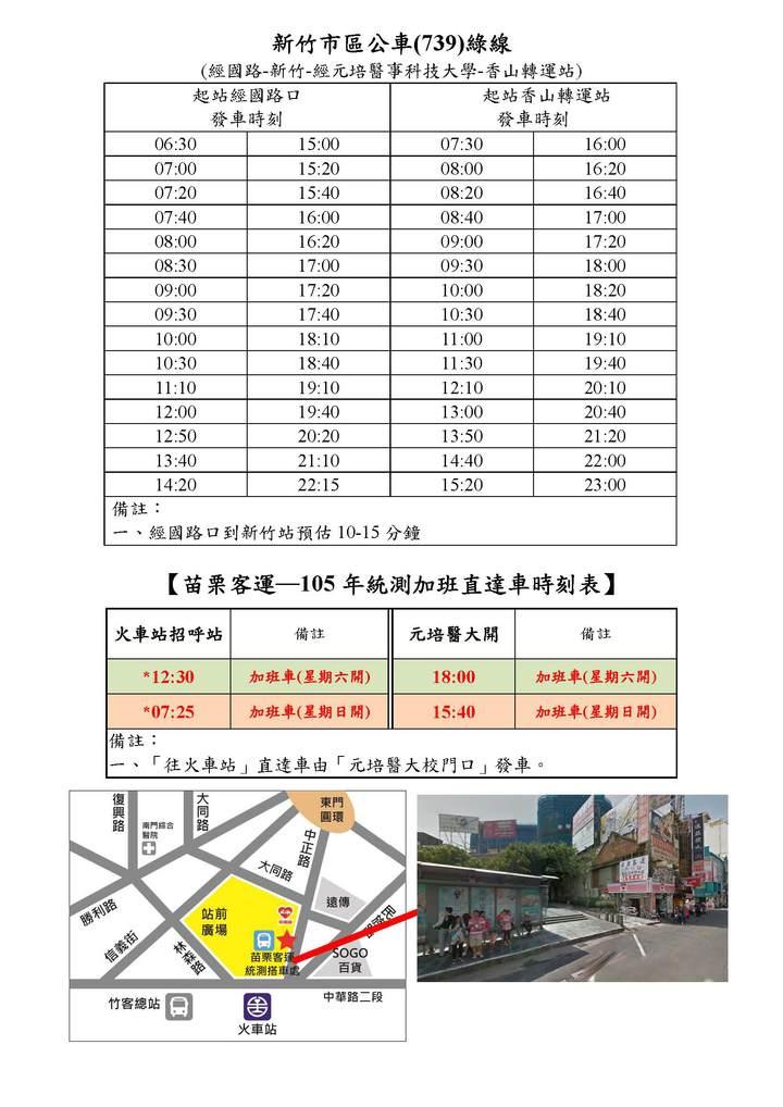 苗栗客運統測加班直達車時刻表。圖/新竹市府提供