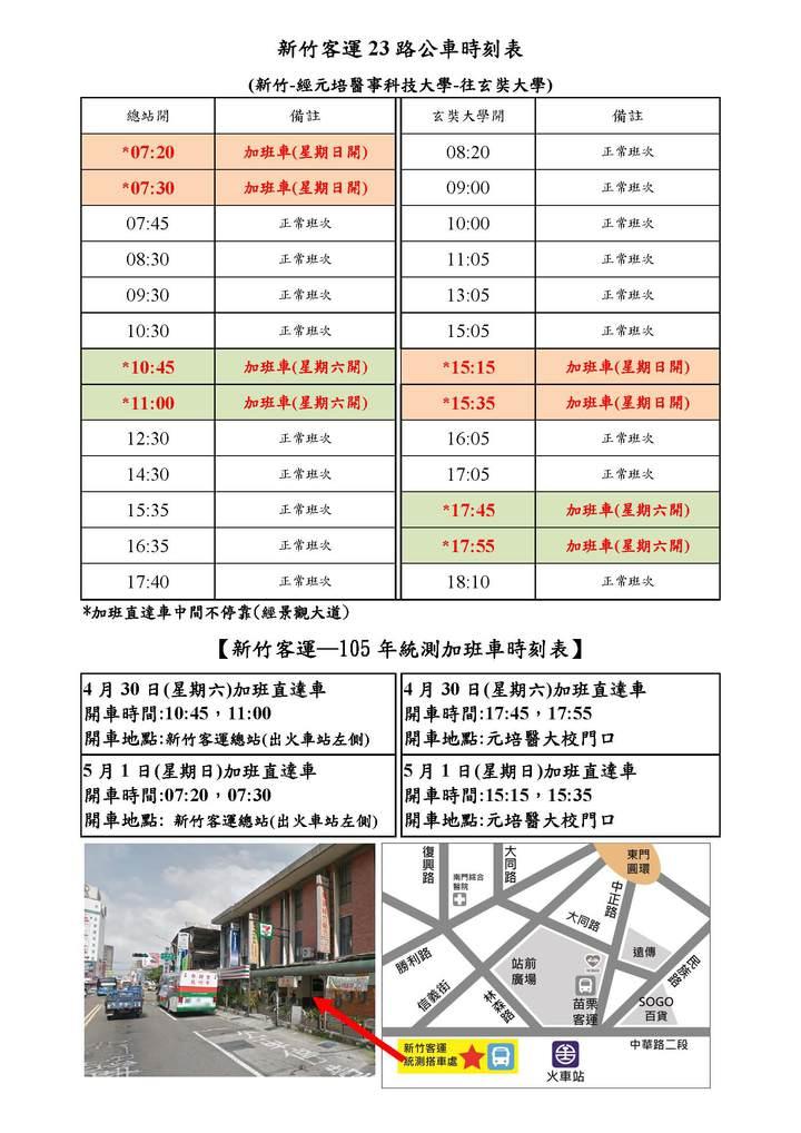 新竹客運23路公車時刻表。圖/新竹市府提供