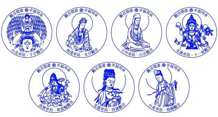 7個不同的觀音戳章,象徵獲得健康、財富、人脈等不同守護。圖/台鐵局提供