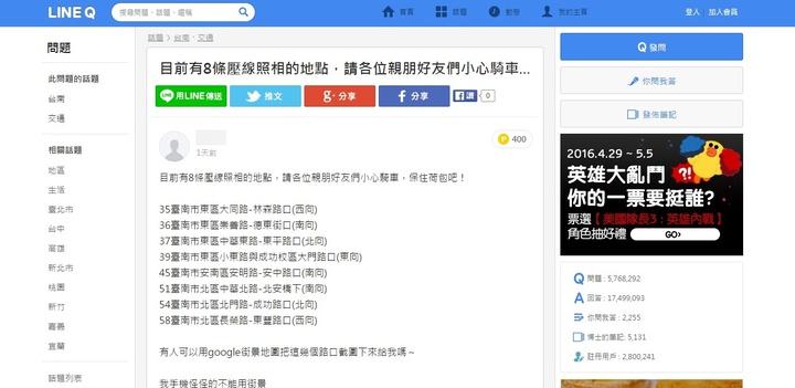 LINE近日瘋傳「台南目前有8條壓線照相的地點」,消防局表示這是網路謠言。記者曹馥年/翻攝