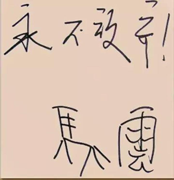 阿里巴巴集團董事局主席馬雲字跡(網路照片)