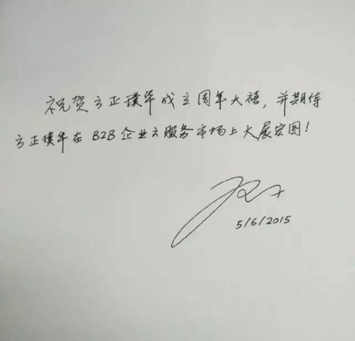 小米科技創始人雷軍字跡(網路照片)