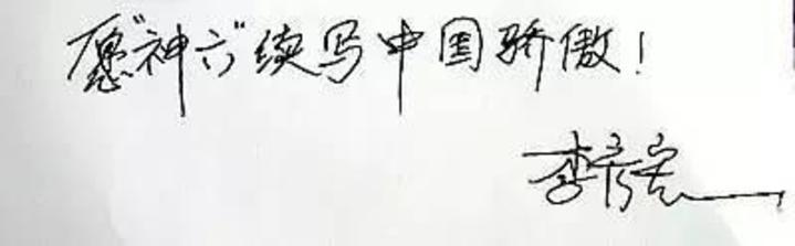 百度創始人李彥宏字跡(網路照片)